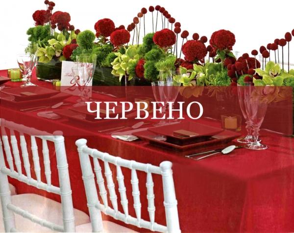 СВАТБА В ЧЕРВЕНО - Червеният цвят е цветът на страстта, символизира чувственост, смелост, благородство, асоциира се с енергията на съблазняването, желанието и решителността. Цветният декор в червено никога няма да остане незапомнен и ще е истински впечатляващ. Червеното е цветът на любовта, затова днес даваме няколко идеи, които можете да използвате при избора на стил и декор за Големия ден.