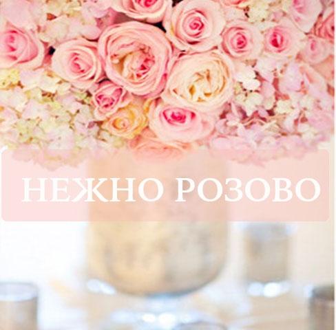 СВАТБА В РОЗОВО - Пастелният розов цвят създава усещане за лекота, въздушност и нежна непринуденост, ярката фуксия внася нотка на екстравагантност и индивидуалност, докато вишневите оттенъци допринасят за нотката чувственост във вашата цветова палитра. Розовият цвят успокоява и внася хармония във всяка атмосфера, затова ако искате да допринесете за уюта по време на вашата сватба, изберете розовото като акцент.
