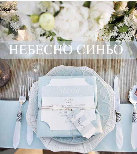 СВАТБА В НЕБЕСНО СИНЬО - Синята палитра е лека, въздушна и изразява спокойствие. Синият цвят символизира чистота, разум, постоянство и нежност. Ползвайки го в стилистиката на вашата сватба вие можете да изразите различни емоции: в съчетание със златно или сиво, небесносиният цвят ще изглежда елегантно и благородно; комбиниран с бяло, бежово или розово – игриво и кокетно. Синьото ще изпъкне в сечетание с жълто или оранжево и ще внесе освежаваща нотка като комбинация с червен цвят.
