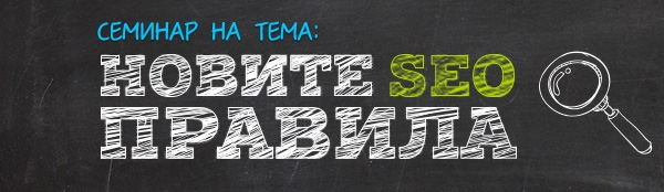 Нови SEO правила | SEO блог и уеб програмиране