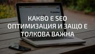 SEO Оптимизацията е важна част от онлайн маркетинговата стратегия на всеки модерен бизнес. Научете повече за оптимизацията за търсачки.  - Бултаг Блог