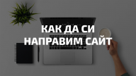 Как да си направим сайт - Бултаг Блог