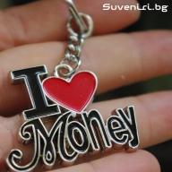 Обичам парите - купи от сувенири бг - Ключодържатели