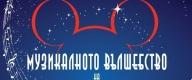 """Добри новини – Анимационни класики на Дисни и песента от """"Замръзналото кралство"""" на живо - Изкуство и култура"""