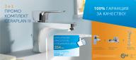 САНЕКС ООД търгува с всички елементи за обзавеждане на баня – мебели за баня, вани, душ кабини, санитарна керамика,гранитогрес,мивки,фаянс, подови и стенни покрития и  всякакво друго обзавеждане  и аксесоари за баня. - За дома