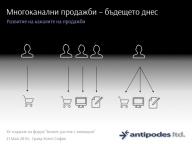 Антиподес беше от първите компании в България, които направиха и въведоха BPM система преди повече от 10 години, в началото наречена workflow.cubes. - Бизнес и финанси