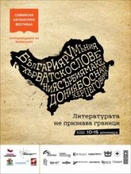 Добри новини – Международен панаир на книгата отваря врати в София - Събития