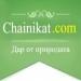 Заповядайте в нашият специализиран магазин за чайове, Chainikat.com. Ние ви предлагаме здравословни и качествени чайове от които ще останете много доволни. Разполагаме с най-различни видове чай. Ние сме на ваше разположение по всяко едно време.